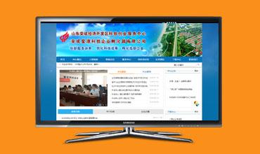 荣成市科技创业服务中心